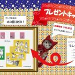 ネコ祭り プレゼントキャンペーン メラントリックヘムライト ヒグチユウコ