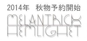 【MELANTRICK HEMLIGHET】メラントリックヘムライト 秋物 予約 2014 AW