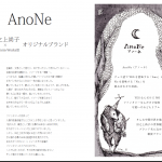 AnoNe_Brand_info